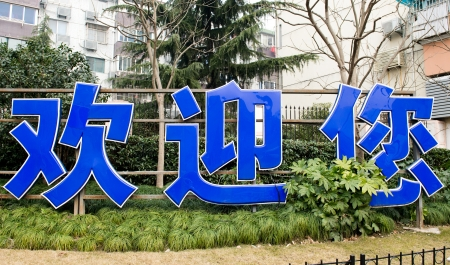 Welcome written in Chinese Letters, Shanghai. Stock Photo - 20489048
