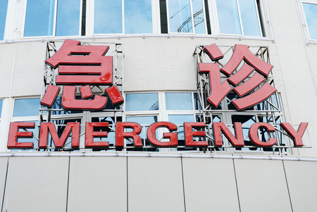 emergency ambulance: Emergency sign at the entrance of hospital