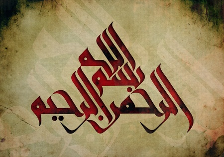 qoran: Islamic phrase, basmalah calligraphy on vintage grunge texture
