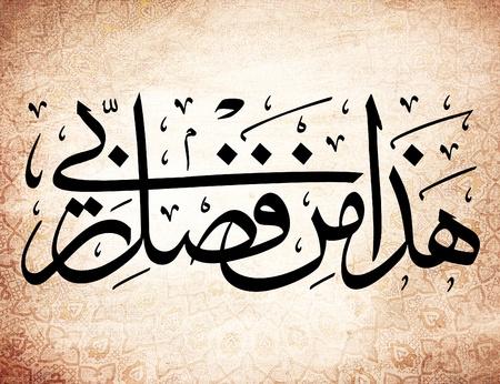 calligraphie arabe: Calligraphie arabe sur toile Banque d'images