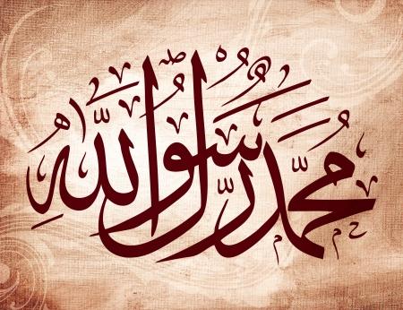 Arabic Calligraphy on Canvas Stock Photo - 10014133