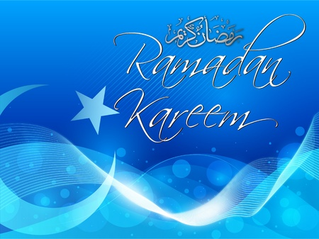 beautiful allah: design for celebrating Ramadan, the Islamic holy month