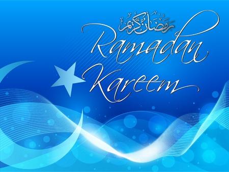 allah: Design zu feiern Ramadan, des islamischen Fastenmonats