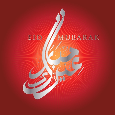 Modern and stylish Eid Mubarak, islamic celebration design Vector