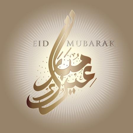 fitr: Modern and stylish Eid Mubarak, islamic celebration design Illustration