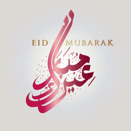 amazing wallpaper: Moderno ed elegante Eid Mubarak, design celebrazione islamica