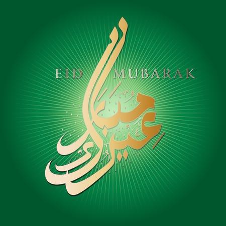arabische letters: Modern en stijlvol Eid Mubarak, islamitische viering ontwerp