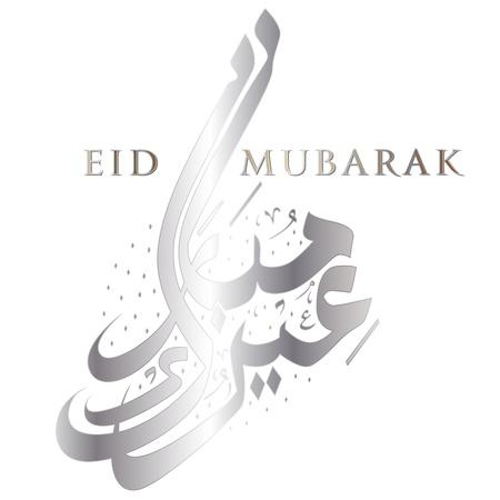 Modern and stylish Eid Mubarak, islamic celebration design Vector