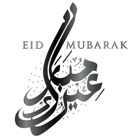 Modern and stylish Eid Mubarak, islamic celebration design Stock Vector - 10162767