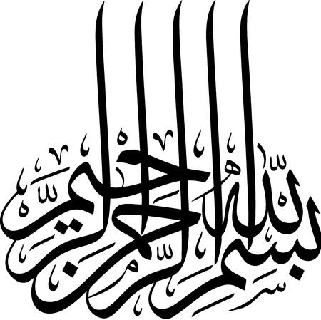 islamic: Arabic calligraphy of Islamic phrase, basmalah bismillah el rahman el rahim Illustration