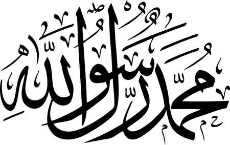 Beautiful Arabic calligraphy Muhammed is the messenger of God Vector