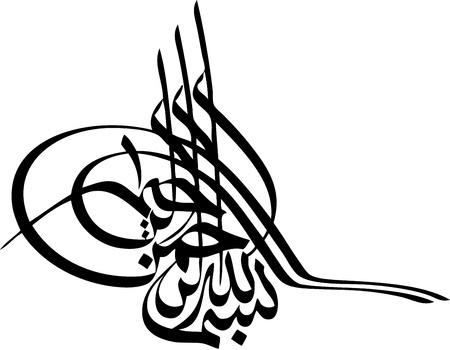 Islamic phrase basmalah in Ottoman tughra form Turkish calligraphy