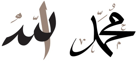 Isolated artwork of islamic calligraphy, Allah &amp, Mohammad