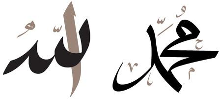 allah: Isolierte Kunstwerk der islamischen Kalligraphie, Allah &, Mohammad