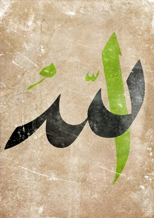 beautiful allah: Beautifully written word Allah in Arabic calligraphy with ornamental frame on grunge background