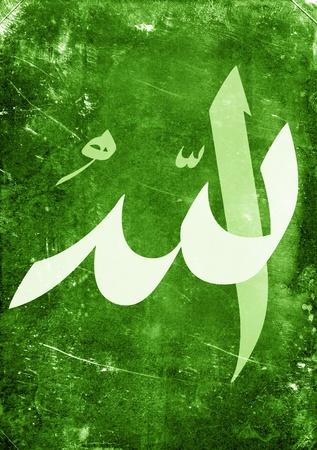 koran: Beautifully written word Allah in Arabic calligraphy with ornamental frame on grunge background