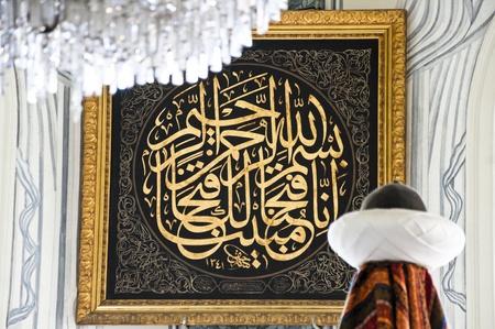 Ottoman Calligraphy in the mausoleum of Osmangazi who founded the ottoman Empire Stock Photo - 13253491