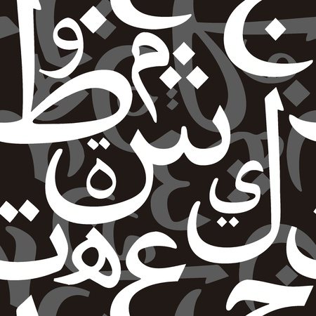 typography: Beautiful vector seamless pattern with cursive Arabic letters