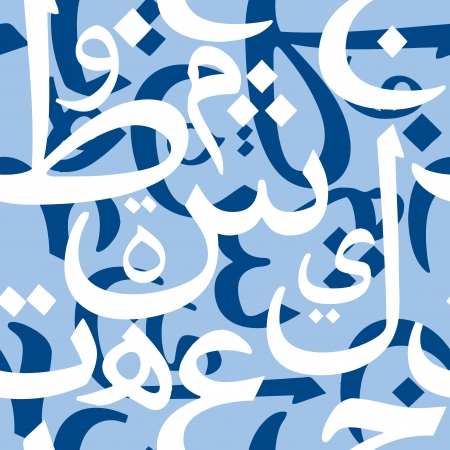 islamic art: Beautiful vector seamless pattern with cursive Arabic letters