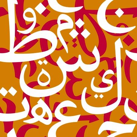 arabische letters: Mooie vector naadloze patroon met cursieve Arabische letters