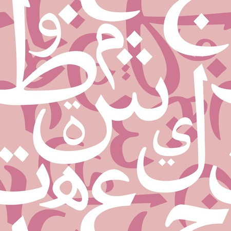 quran: Beautiful vector seamless pattern with cursive Arabic letters