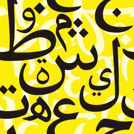 islamic pattern: Beautiful vector seamless pattern with cursive Arabic letters