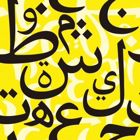 quran: Patr�n vector Hermosa transparente con letras cursivas �rabe