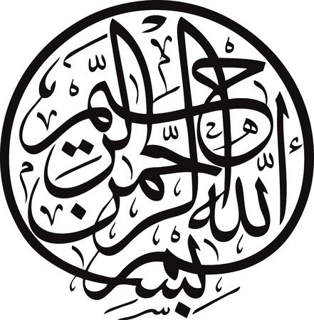 Islamic calligraphy black on white background - translation  In the Name of God, Most Gracious, Most Merciful Illustration
