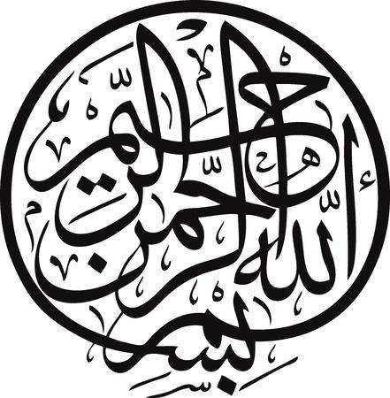 arabische letters: Islamitische kalligrafie zwart op witte achtergrond - vertaling In de Naam van God, de Barmhartige, de Genadevolle