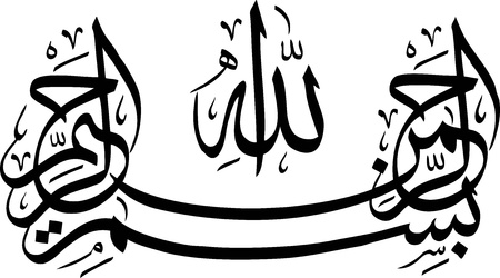 Islamic calligraphy black on white background - translation In the Name of God, Most Gracious, Most Merciful
