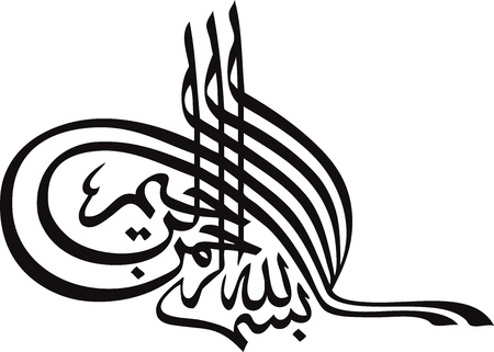 Islamic calligraphy black on white background - translation  In the Name of God, Most Gracious, Most Merciful Vector