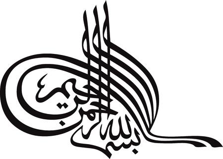 les plus: Noir calligraphie islamique sur fond blanc - traduction Au nom de Dieu, le Tout Mis�ricordieux, le Tr�s Mis�ricordieux Illustration
