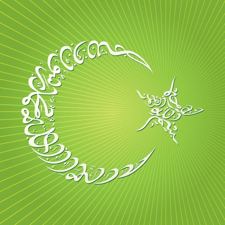 crescent moon: Islamic calligraphy in crescent and star shape, white on green background - translation  There is no God but Allah