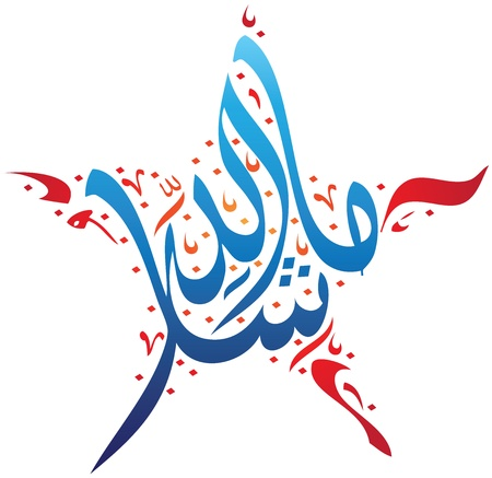Arabic calligraphy of  Mashallah  in star shape, blue and red on white, translation is  God has willed it  Vector