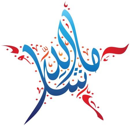 arabische letters: Arabische kalligrafie van Mashallah in stervorm, blauw en rood op wit, de vertaling is God heeft gewild