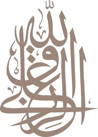 calligraphy: Islamic Arabic calligraphy Al rizqu al Allah meaning The Blessings from God Illustration