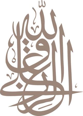 calligraphie chinoise: Islamique calligraphie arabe Al rizqu al Allah qui signifie que les b�n�dictions de Dieu Illustration