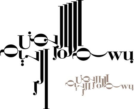 bismillah: Islamic phrase Bismillahirrahmanirrahim modern design with roman characters