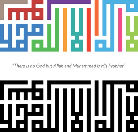 allah: Islamic phrase shahadah in Kufic form, multicolor and black options