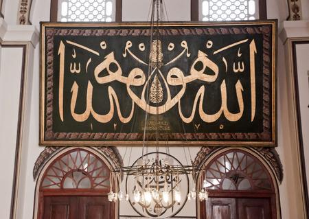 beanies: Interior de la Gran Mezquita, o Ulucami en Bursa, Turqu�a