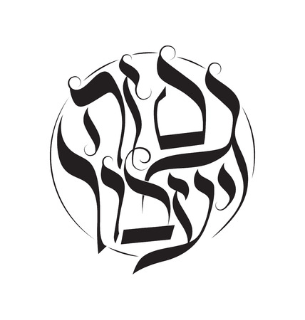 Hebrew calligraphic text, typographic tattoo design meaning This Too Shall Pass Illustration