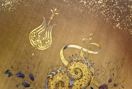 Golden islamic calligraphy