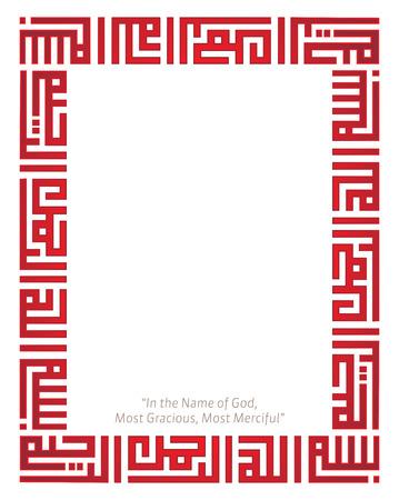 arabische letters: Vector Islamitische Kalligrafie Frame met de Phrase - In de Naam van God, de Graceful, de Genadevolle