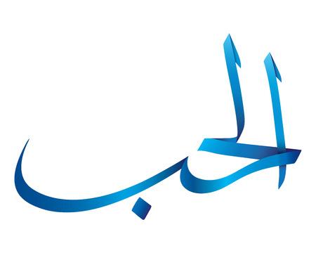 arabische letters: Het woord liefde in een elegante stijl Arabische kalligrafie