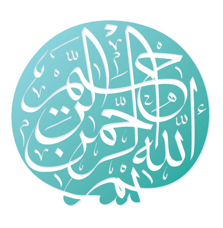 Islamic basmalah calligraphy meaning, In the name of God, most gracious, most merciful Vector