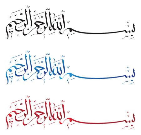 arabische letters: Islamitische basmalah kalligrafie betekenis, In de naam van God, de Barmhartige, de Genadevolle