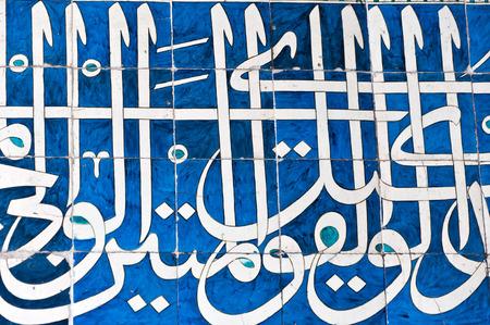 dome type: Ottoman calligraphy