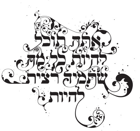 hebrew script: Hebrew digital calligraphy with floral ornaments. The text says; You Are What You Resolve To Be