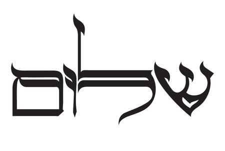 히브리어 디지털 서예와 꽃 장식품. 본문에 Shalom은 히브리어로 평화와 안식을 의미합니다. 일러스트