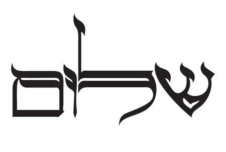 hebrew script: Hebrew digital calligraphy with floral ornaments. The text says Shalom, means hello and peace in Hebrew Illustration